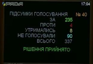 """Первый шаг к изменению """"закона Савченко"""""""