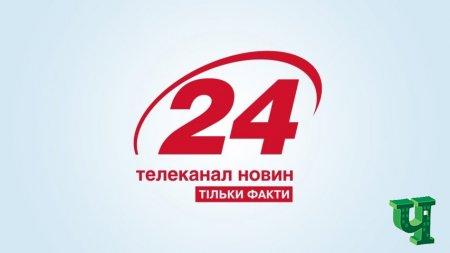 Телеканал 24 - онлайн ТВ (на русском)