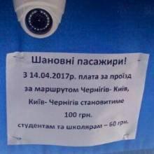 Маршрутки Чернігів-Київ піднімають ціну до 100