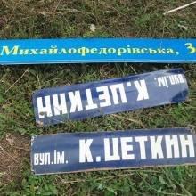 Клару Цеткін вигнали з чернігівської вулиці