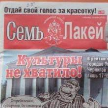 «Семь дней» і надалі буде «хвалити» міськраду Чернігова