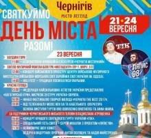 Чернігів. День міста. Програма свят