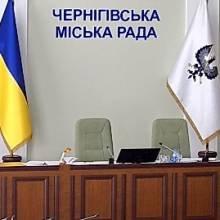 Питання 25 сесії Чернігівської міськради, що призначена на 30 листопада