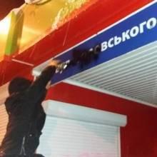 Зупинку Воровського спіткала декомунізація
