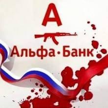 Активісти «передають привіт» Альфа-банку