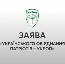 Закон про деокупацію вигідний владі, а не Україні – заява УКРОПу