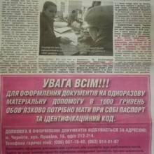 Міськрада Чернігова «віддувається» за провокацію «Соціаліста»