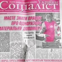 Невгамовний «Соціаліст» продовжує збуджувати пенсіонерів у Чернігові