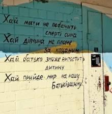 З Україною в серці… в чернігівський під'їзд