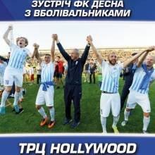 ФК Десна влаштовує зустріч із вболівальниками 21 липня