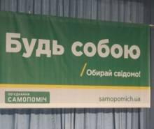 Скандал у Самопомочі: ТВК відмовилась підтримати «очищення» партії Садового