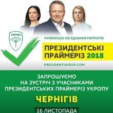 «УКРОП» проведе праймеріз у Чернігові 16 листопада «УКРОП» проведе праймеріз у Чернігові 16 листопада