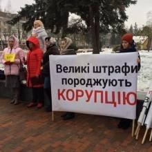 В Чернігові мітингували підприємці – проти надмірних штрафів та «сюрпризів»
