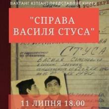 Вахтанг Кіпіані представить у Чернігові нову книгу «Справа Василя Стуса»