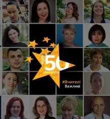Дві вчительки з Чернігова у ТОП-50 Global Teacher Prize Ukraine