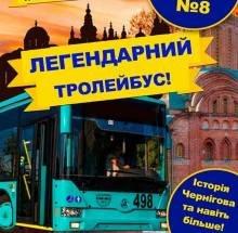Чернігів туристичний:екскурсія містом на тролейбусі