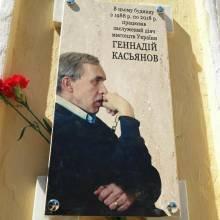 На фасаді Чернігівського Молодіжного театру з'явилася пам'ятна дошка Геннадію Касьянову