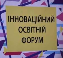 До Чернігова з'їдуться педагоги з усіх областей. Дебатуватимуть