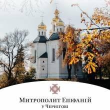 Предстоятель Православної Церкви України Епіфаній у Чернігові