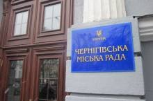 У Чернігові депутати міськради зберуться на позачергову сесію аби звернутися до Президента