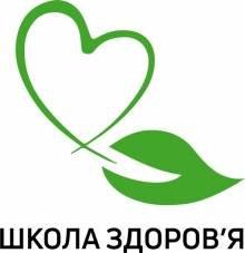 Завтра у Чернігові запрацює «Школа здоров'я»