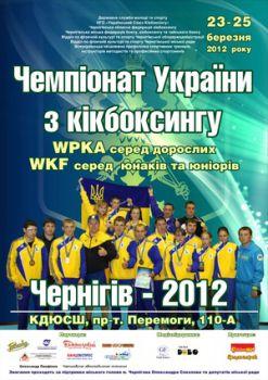 Чемпионат Украины по кикбоксингу с 23-25 марта будет проходить в Чернигове