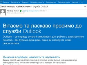 Microsoft запропонувала нову пошту Outlook