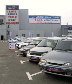 «АИС Маркет» предлагает выгодные кредитные предложения на авто с пробегом