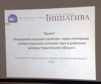 Громадські активісти Чернігівщини: не словом, а ділом