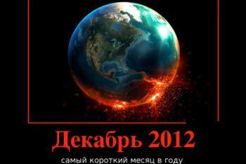 ЭТО КОНЕЦ, СВЕТА: КАК УКРАИНЦЫ ГОТОВИЛИСЬ К 21.12.12