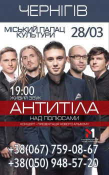 Антитіла в м.Чернігів