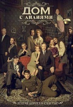 На телеканале «Интер» вышел сериал, который снимали в г.Чернигове