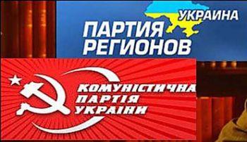 Комуністи та частина Регеоналів залишили засідання ради