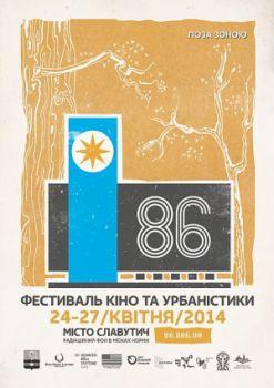 """В Чернигове состоится презентация Фестиваля документального кино и урбанистики """"86"""""""