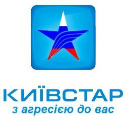 КиевСтар - от агрессора с любовью!