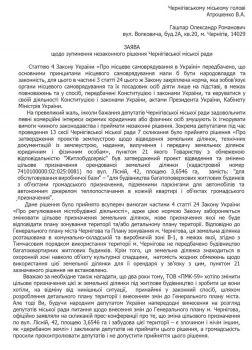 Рішення про будівництво поблизу Ялівщини приймалося з порушенням закону та регламенту